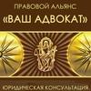 """Правовой альянс """"ВАШ АДВОКАТ"""" (Донецк/Макеевка)"""