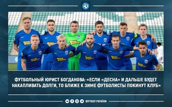 Футбольный юрист Богданова: «Если «Десна» и дальше будет накапливать долги, то б...