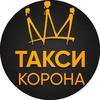 "Такси ""Корона"" г. Зеленогорск, Красноярский край"