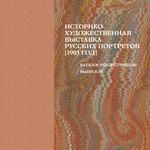 Историко-художественная выставка русских портретов... Иллюстрированный каталог-реконструкция выставк