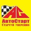 """Магазин """"АвтоСтарт"""""""