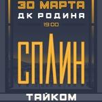 СПЛИН - 30 марта, Киров