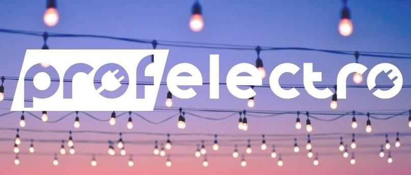 💡 Требуется Менеджер по оптовым продажам электротехники и светотехники (ГК ПрофЭлектро, г. Москва)