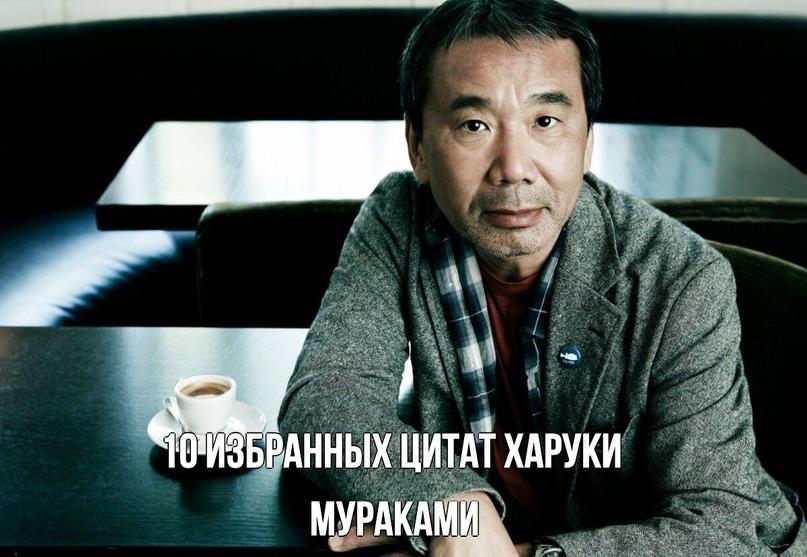 10 избранных цитат Харуки Мураками