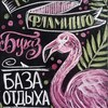 """Христианская дача у моря """"Розовый Фламинго"""""""