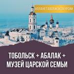 Тобольск + Абалак + Музей Царской семьи