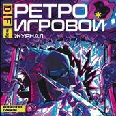 DF Mag. Ретро Игровой Журнал #2  DF Mag. Ретро Игровой Журнал #2  DF Mag. Ретро Игровой Журнал #2  D