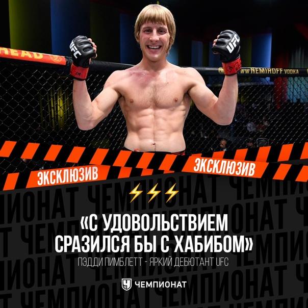 «На первое место среди лучших русских бойцов я...