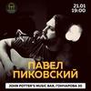 Павел Пиковский • 21.01 • John Potter's