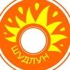 ШУДЛУН | Культурно-досуговый центр