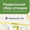 Раздельный сбор отходов. Екатеринбург
