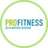 Сеть фитнес-клубов «PROFITNESS»  Калининград