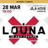 LOUNA в Смоленске! 28 мая (А-Клуб)