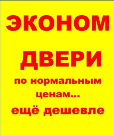 Эконом Дверон, Красноуфимск