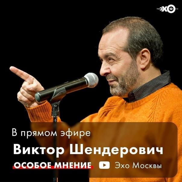 В эфире «Эха Москвы» писатель Виктор Шендерович со своим «Особым мнением».   Сегодня в обсуждении:   —... Москва
