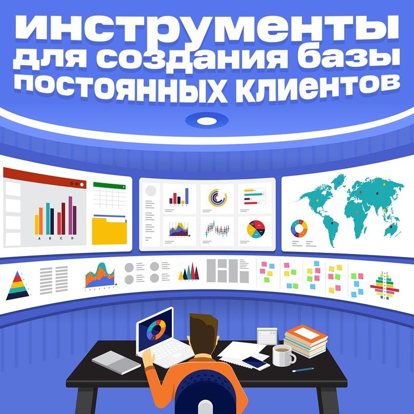Инструменты для создания базы постоянных клиентов