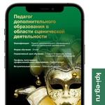 Педагог доп. обр. в области сценической деятельности