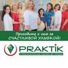 Стоматология Дегтяревых PRAKTIK в Тольятти