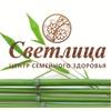 Светлица Центр Семейного Здоровья Краснообск