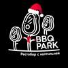 Рестобар BBQ Park Петрозаводск