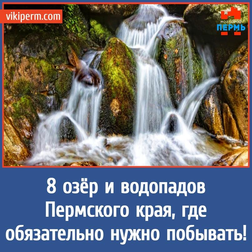 8 озёр и водопадов Пермского края, где обязательно нужно побывать этим летом! До...
