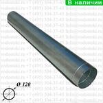 Труба 120 мм. (ТВ-120)