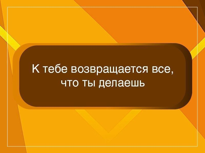«К тебе возвращается все, что ты делаешь» — притча, которую стоит запомнить, чтобы не делать ошибок