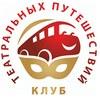 Клуб Театральных Путешествий * Ижевск