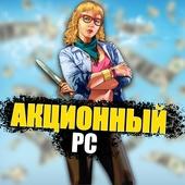 """🚨АКЦИОННЫЙ🚨""""PC"""""""