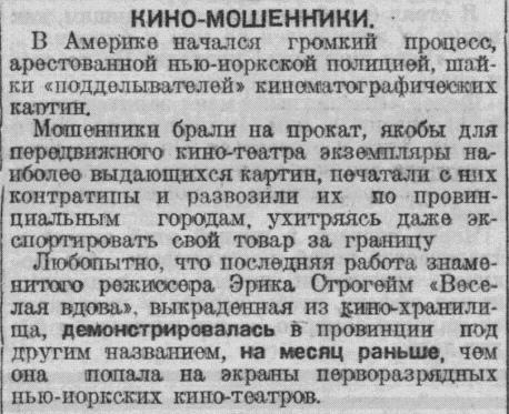 «Новая вечерня газета». Ленинград. 11 января 1926  Комментарии: pikabu.ru/link/a8057837