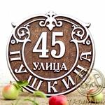 Металлическая литая табличка арт. А-600