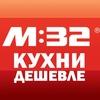 Кухни М:32 Красноярск
