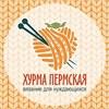 Посиделки Хурмы Пермской (Клуб тёплого вязания)