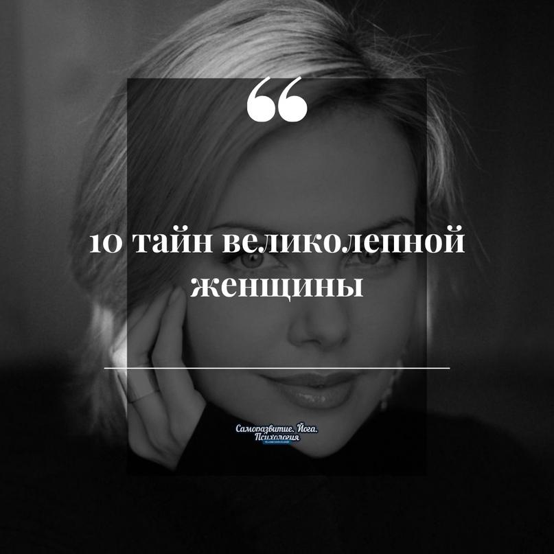 10 тайн великолепной женщины