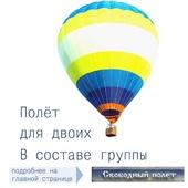 Полёт на воздушном шаре Двоих в составе группы