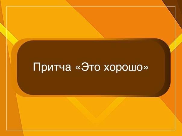 Притча «Это хорошо»