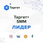 """КОМПЛЕКС. Таргетинговая реклама """"ЛИДЕР""""+SMM"""