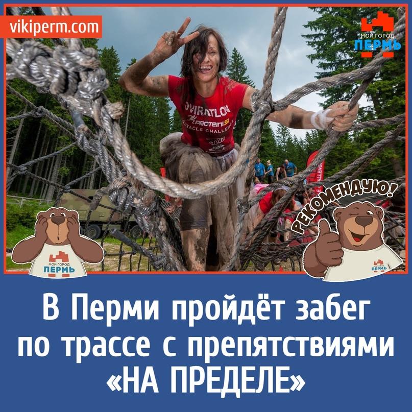 В июне в Перми пройдёт первый забег по трассе с препятствиями «На пределе»