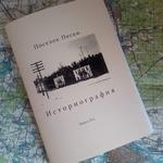 Посёлок Пески. Историография. Издание 2-ое, исправленное