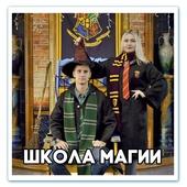 """Программа """"Школа Магии"""""""
