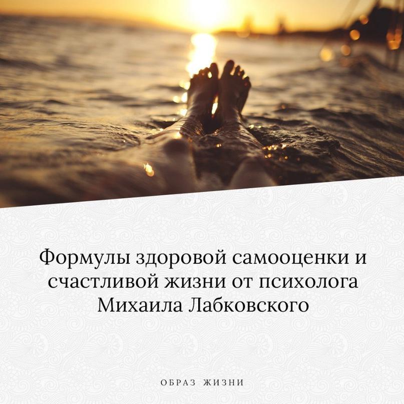 Формулы здоровой самооценки и счастливой жизни от психолога Михаила Лабковского