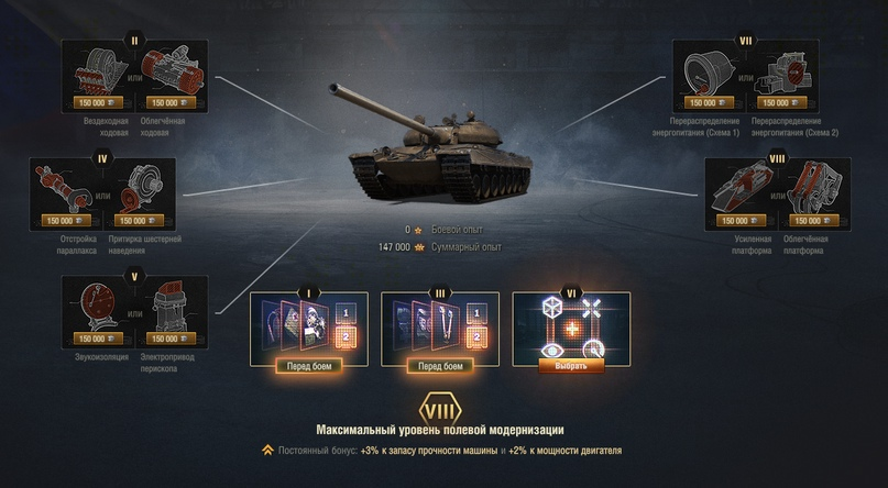 Full patch note for update 1.14.1 WOT (changelog), image # 2