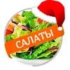 САЛАТЫ | Новогодние рецепты