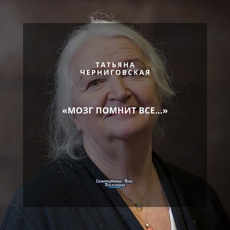 Татьяна Черниговская: «Мозг помнит все…»