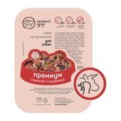 Корм для собак «ПРЕМИУМ» говяжий с индейкой, отварной, 500г