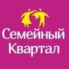 """Сеть магазинов одежды """"Семейный квартал"""""""