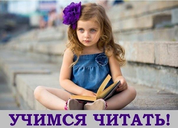 СОВЕТЫ ПО ОБУЧЕНИЮ ДЕТЕЙ ЧТЕНИЮ