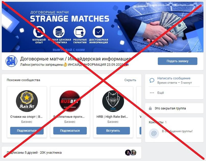 Вот группа пидарасов, https://vk.com/club172324617 https://vk.com/strangematches...