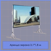 Аренда экрана на раме 310*180 см (прямой или обратной проекции)