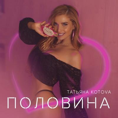 Татьяна Котова, Москва